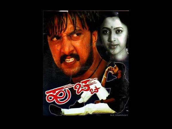 Sudeep Gets Nostalgic About His Film Huchcha! Says He Didn't Have A Choice But To Look So