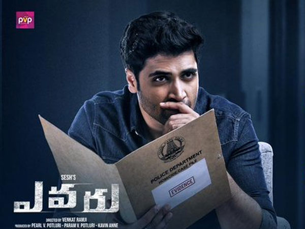 Evaru Worldwide Closing Collections