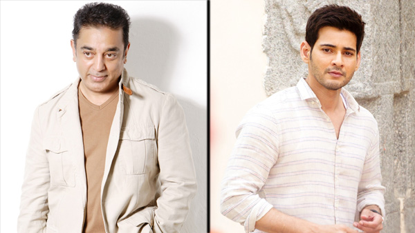 Kamal Gets Mercilessly Trolled For His Tweet On Mahesh Babu