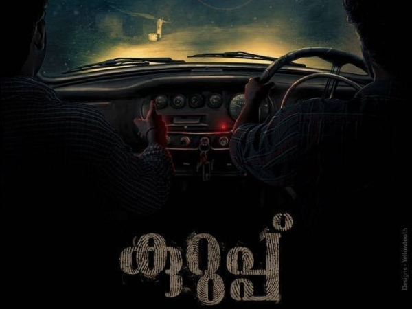 Dulquer Salmaan's Kurup: The Second Schedule Starts Rolling