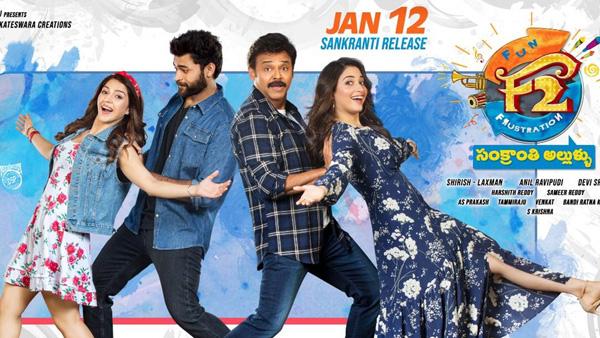 Top 10 Telugu Movies Of 2019 In Terms Of TRP Ratings