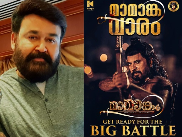 Mohanlal's Wishes Mammootty And Team Mamangam!