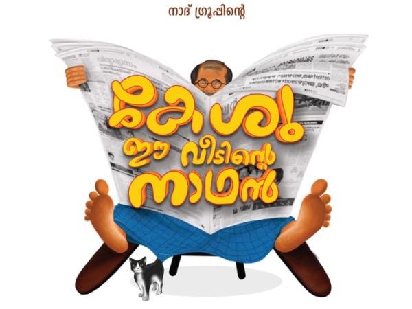 Dileep-Nadhirshah Duo's Keshu Ee Veedinte Nadhan: First Look Poster Out!