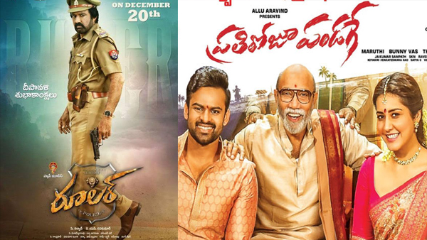 Ruler VS Prati Roju Pandaage Box Office Collections (3 Days)