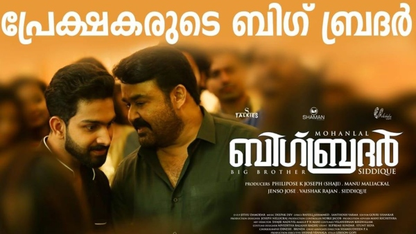 Big Brother: Mohanlal Reveals 'Oru Dinam' Video Song