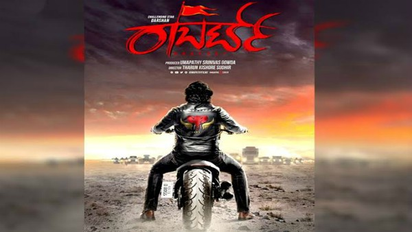 ALSO READ: Darshan Wraps Up The Shoot Of Roberrt After 108 Days, The Movie Is All Set To Release In April