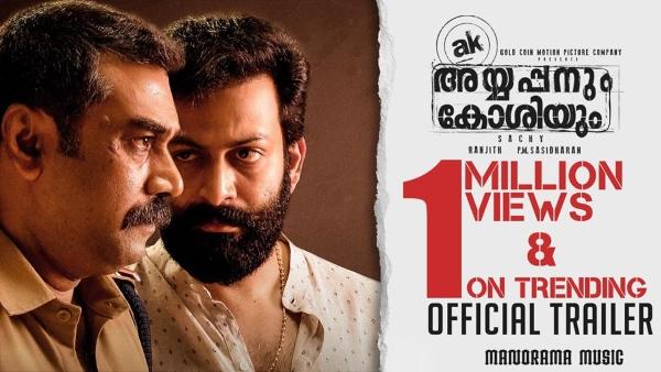 Ayyappanum Koshiyum: The Trailer Crosses 1 Million Views!
