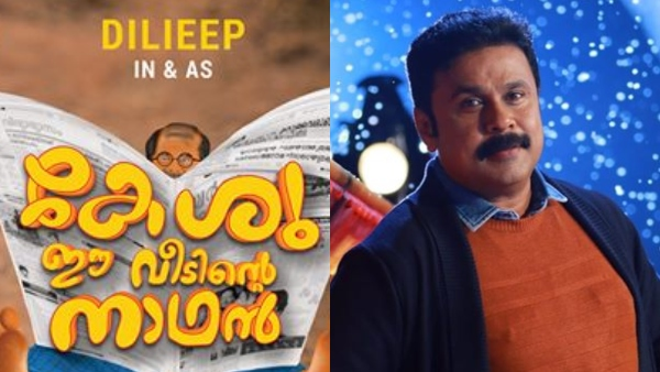 Dileep Opts For A Name Change Again!