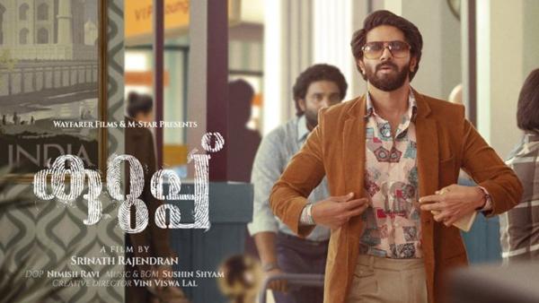 Dulquer Salmaans Kurup First Look Poster Is Out | Dulquer Salmaan Reveals Kurup First Look Poster