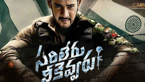Sarileru Neekevvaru Day 8 Box Office Collections