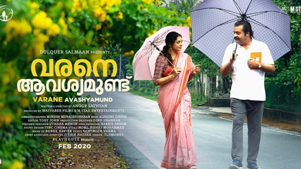 Varane Avashyamund: Suresh Gopi & Shobana's Official Poster Is Out!