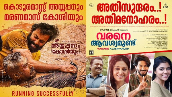 Malayalam Films Including Varane Avashyamund & Ayyappanum Koshiyum To Have Rest Of India Release After One Week Of Kerala Release