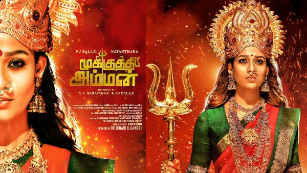 Mookkuthi Amman First Look Is Out | Nayanthara-RJ Balaji Duos Mookkuthi Amman First Look Is Here