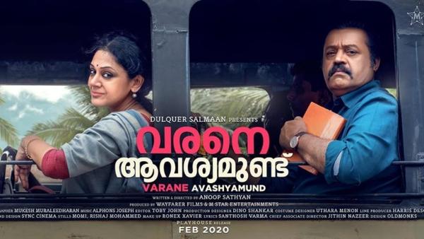 Varane Avashyamund Movie Review | Varane Avashyamund Review And Rating | Varane Avashyamund Review