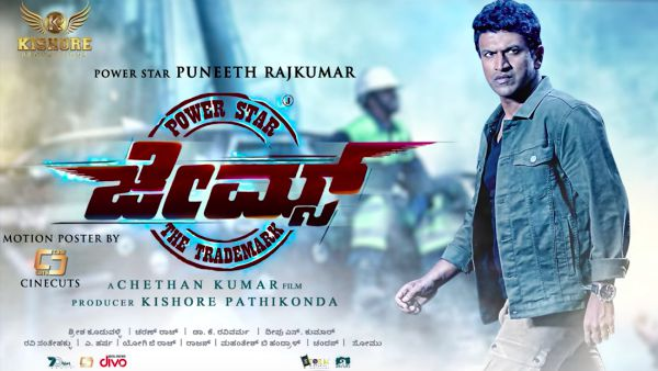 ALSO READ: Puneeth Rajkumar Starrer James Motion Poster Is Out, WATCH NOW!