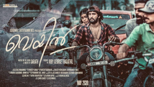 Image result for veyil movie first look poster