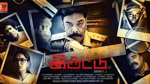 Iruttu Full Movie Leaked On Tamilrockers For Free Download Iruttu Movie Download From Tamilrockers Filmibeat