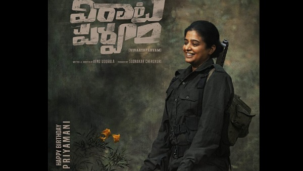 Also Read : Priyamani's First Look From Viraataparvam Released On Her Birthday!