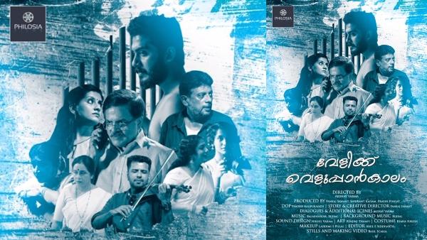 Late Balabhaskar's Last Project Velikku Veluppankalam Gearing Up For An OTT Release