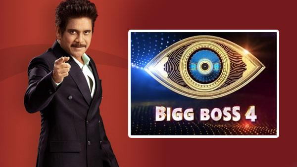 Bigg Boss Telugu 4 Premiere Episode Breaks TRP Records Of Previous Seasons