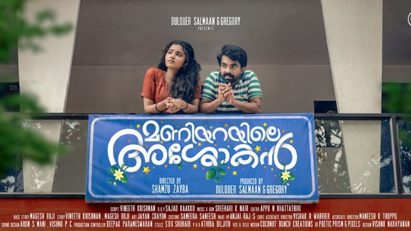 Dulquer Salmaans Production Venture Maniyarayile Ashokan To Get A Direct OTT Release