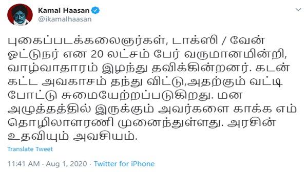 Kamal Haasan tweet