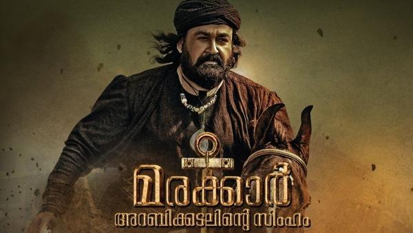 Mohanlal's Marakkar Arabikadalinte Simham: Priyadarshan Opens Up About The Release - Filmibeat