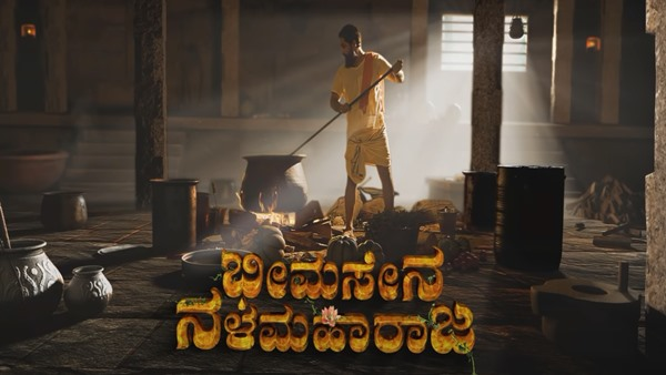 Bheemasena Nalamaharaja Teaser Out! Aravinnd Iyer Promises To Take Us On A Joyful Ride