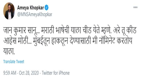 Ameya Khopkars tweet