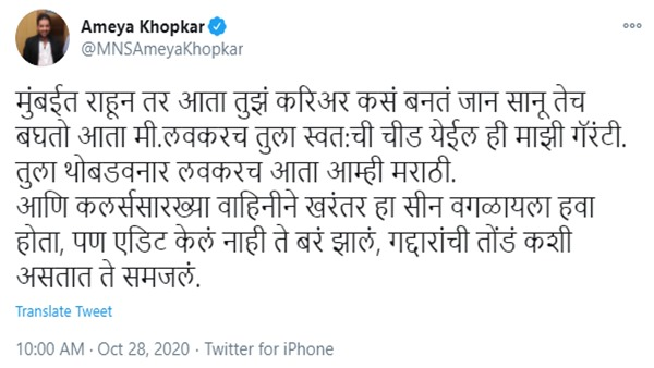 Ameya Khopkar tweet