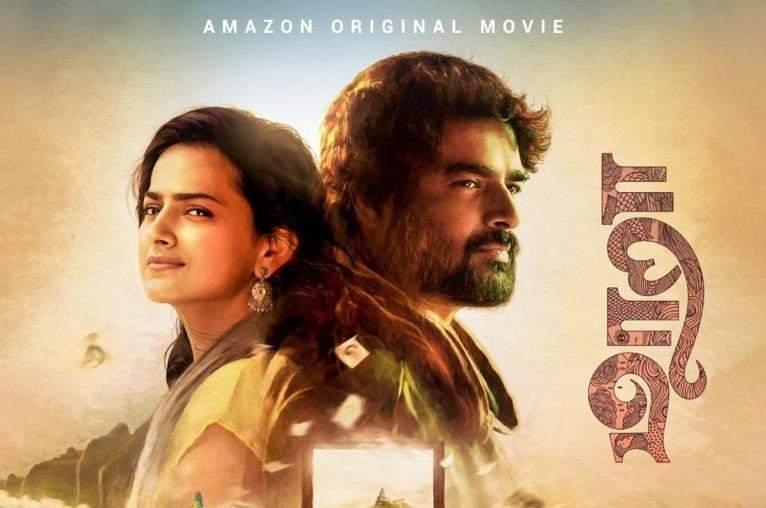 ALSO READ: R Madhavan's Maara To Premiere On Amazon Prime Video On December 17