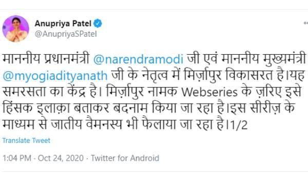 Anupriya Patel's Tweet