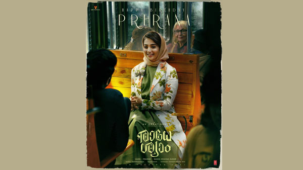 Radhe Shyam: Makers Release Poster Of Pooja Hegde As Prerana From Prabhas-Radha Krishna Kumar's Film