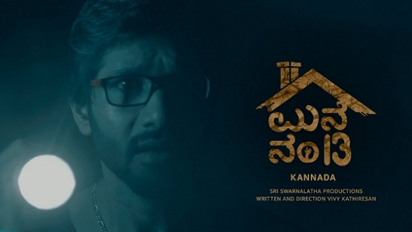 Mane Number 13 Trailer Featuring Ramana And Varsha Bollamma Is High On Horror