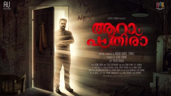 Anjaam Pathiraa Sequel Is Titled Aaram Pathiraa: Kunchacko Boban Reveals The First Look Poster!