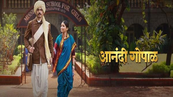 Also Read : 67th National Film Awards Marathi Winners List: Anandi Gopal, Bardo, Picasso, Khisa Win Big