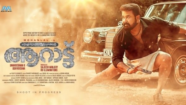 Aaraattu: Audio Rights Of The Mohanlal Starrer Are Sold For A Whopping Price!