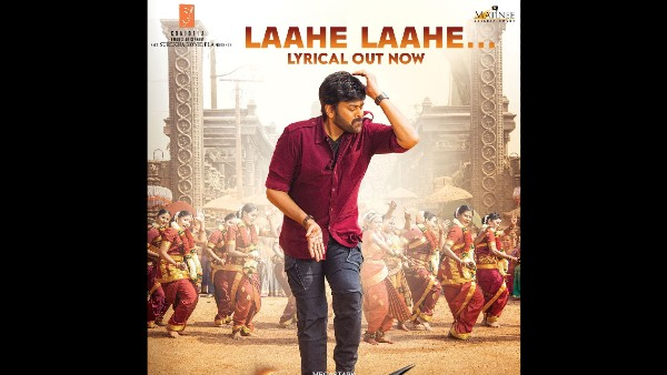 Also Read: Acharya's Laahe Laahe Released: This Folk Number Featuring Megastar Chiranjeevi Will Make You Groove