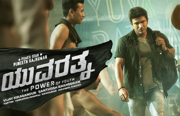 Also Read: Yuvarathnaa Trailer Released: Puneeth Rajkumar's Power-Packed Avatar Will Leave You Enthralled!
