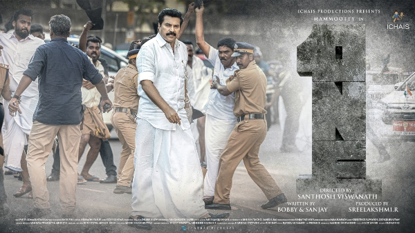 Mammootty's One To Get A Netflix Release On April 27: Reports