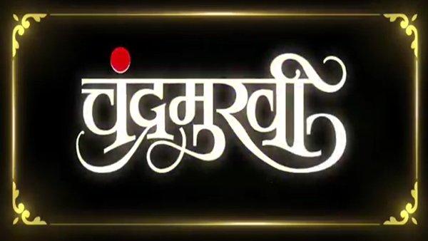 Fans Heap Praise On Prasad Oak's Next Chandramukhi's Teaser; See Comments
