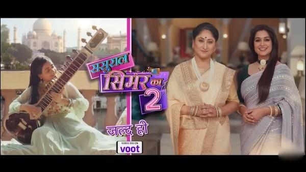 Also Read: Sasural Simar Ka 2 NEW Promo: Jayati Bhatia Is Back; Makers Introduce 'Choti Simar'