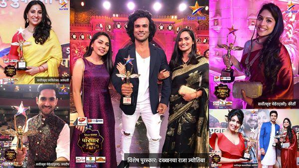 Star Pravah Parivaar Awards 2021 Winners List Out! Aai Kuthe Kay Karte, Mulgi Zali Ho Win Big