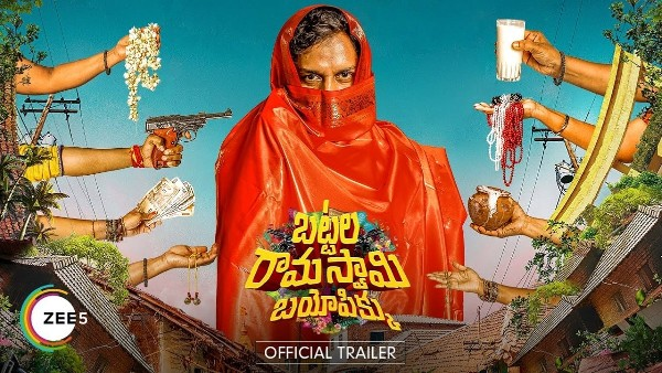 Battala Ramaswamy Biopikku Full Movie Leaked Online For Free Download