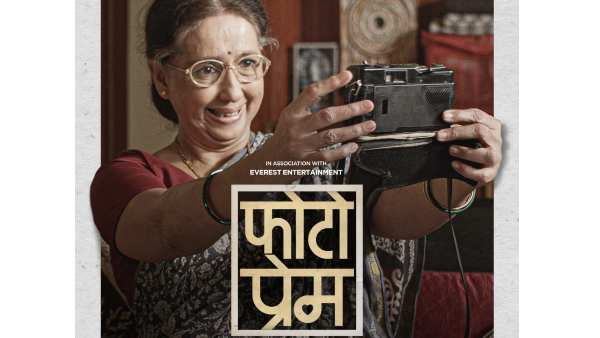 Also Read : Neena Kulkarni's Photo Prem To Release On Amazon Prime Video On May 7
