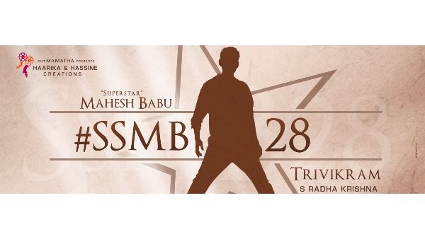 SSMB28: Mahesh Babu And Trivikram To Join Hands After 11 Years!