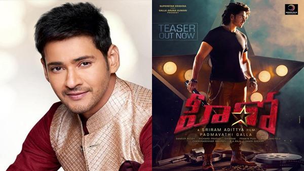Mahesh Babu Launches His Nephew Ashok Galla's Debut Film Hero's Title Teaser; Watch