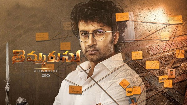 Thimmarusu Twitter Review: Satyadev Starrer Gets Thumbs Up From The Audience
