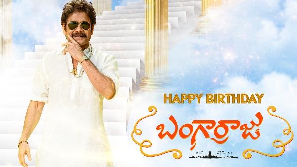 Akkineni Nagarjuna, Naga Chaitanya, Kalyan Krishna, Bangaraju Birthday Special Poster Revealed