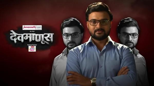 Devmanus Last Episode: Netizens Criticise Kiran Gaikwad Show's Final Episode On Twitter